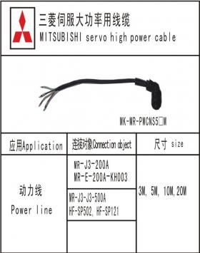 MK-MR-PWCNS5□M