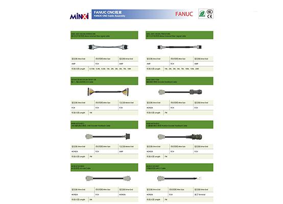 FANUC CNC线束