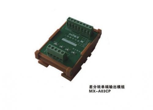 金华差分转单端输出模组MX- A03CP