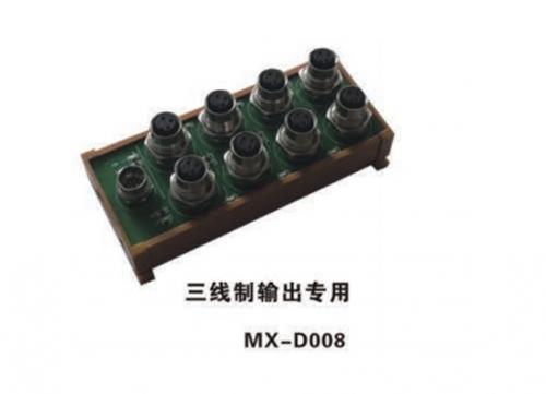 张家港三线制输出专用(MX-D008)