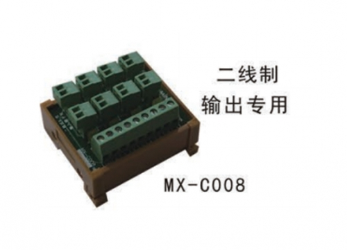 金华二线制输出专用(MX-C008)